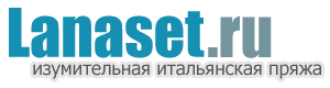 Lanaset.ru - итальянская пряжа интернет-магазин